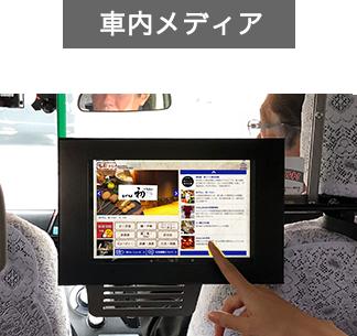 車内メディア
